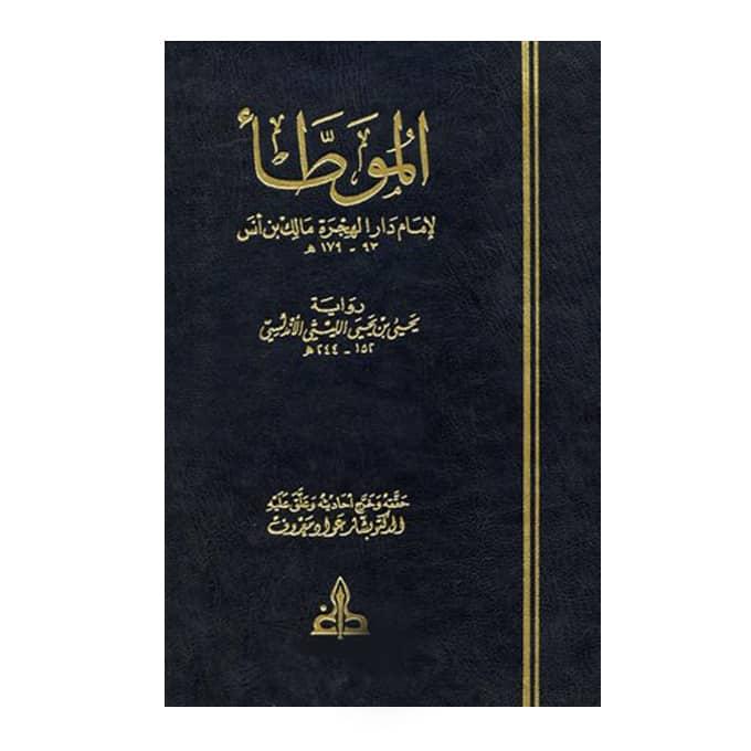 كتاب إلكتروني الموطأ لإمام دار الهجرة مالك بن أنس رواية يحي بن يحي الليثي، تصنيف الكتاب مسانيد الأئمة والمؤلف مالك بن أنس.