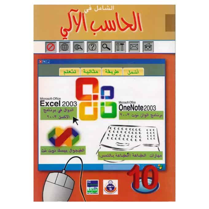 نوع التجليد: عادي / نوع الورق: ابيض / عدد الصفحات 260 / تاريخ الإصدار 2003 / المقاس 17*24